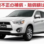 【最新情報】RVR燃費不正の補償と賠償額は?