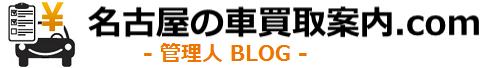 「コラム」の記事一覧 | 名古屋の車買取 管理人ブログ
