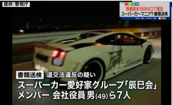 辰巳会 道交法違反で逮捕