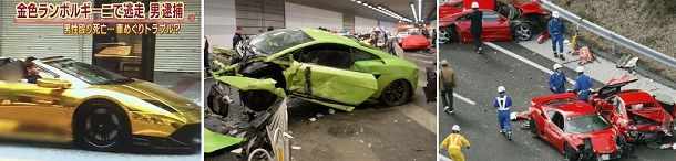 スーパーカー事件まとめ画像