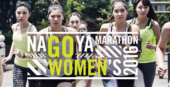 名古屋ウィメンズマラソン イメージ画像