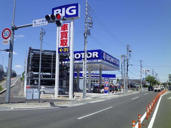 ビッグモーター滝ノ水店 2017年6月撮影