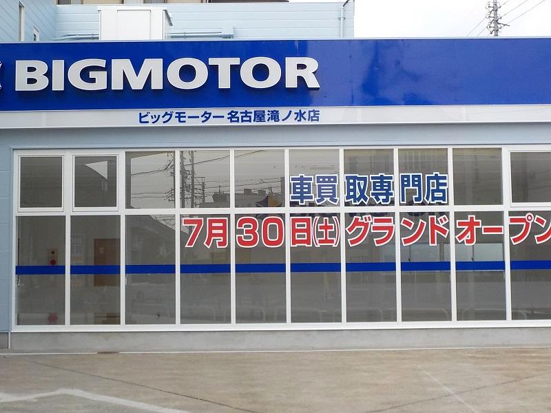 ビッグモーター滝ノ水 オフィス