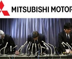 三菱自動車の燃費不正問題
