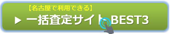 名古屋で利用できる車買取の一括査定