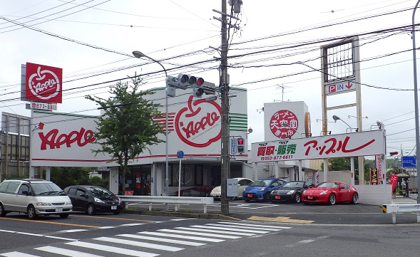 アップル鳴海東店 全景