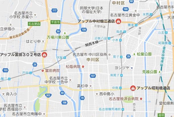 中川区のアップル車買取店情報