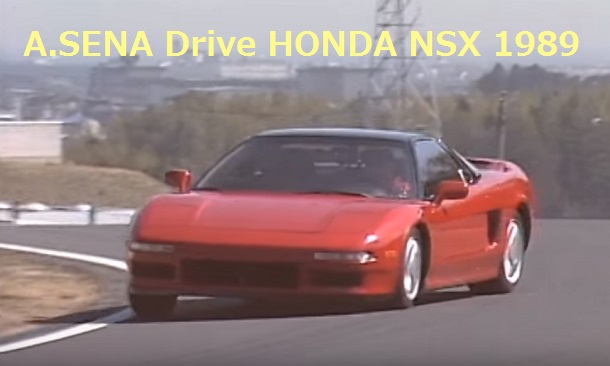 セナがドライブする初代nsx