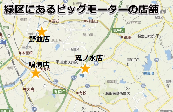 ビッグモーター緑区の店舗 地図