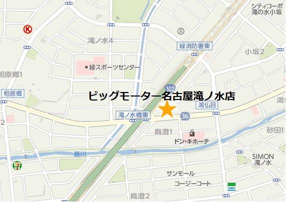 滝ノ水店へのアクセス