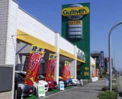 ガリバー 昭和橋通り店